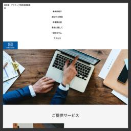 特許・商標申請のアクティブ特許商標事務所(八王子)