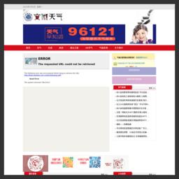 中国天气网安徽站