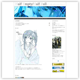 Half Empty/Half Full