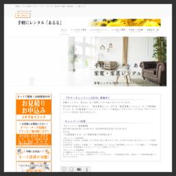 家具レンタル・家電レンタル「あるる」