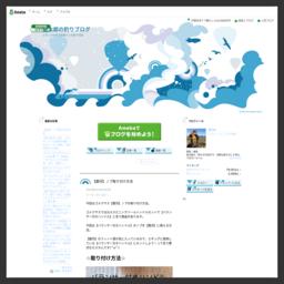 健太郎の釣りブログ