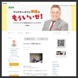 ユーチューブ見てますよ!|サンドウィッチマン 伊達みきおオフィシャルブログ「もういいぜ!」by Ameba