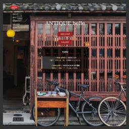 京都市中京区にあるアンティークショップ。古伊万里から50年代の家具等が揃う。サイトでは店主の日記もオススメ。
