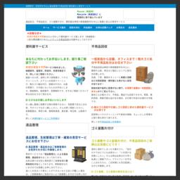 遺品整理、不用品回収なら神奈川相模原の青空サービス
