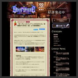 http://atlus-vanillaware.jp/osl/news/1157/