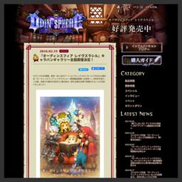 http://atlus-vanillaware.jp/osl/news/1538/