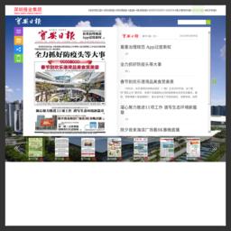 宝安日报数字报