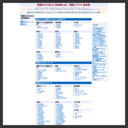 戦国BASARA3宴攻略wikiまとめ[GAME-CMR.com]