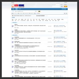 LCDHOME论坛 - LCD之家论坛 - LCD论坛 - .......网站截图