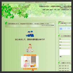 愛知県 便利屋138