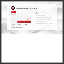 中国博士后网上办公系统
