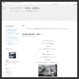 桜舞神丸ブログ