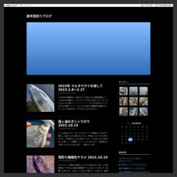 都市型釣りブログ