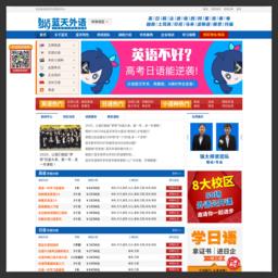 蓝天外语_网站百科