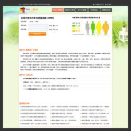 BMI 计算器 - 瘦身计算工具-健康减肥方法分享