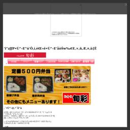べんとうや旬彩 ホームページ