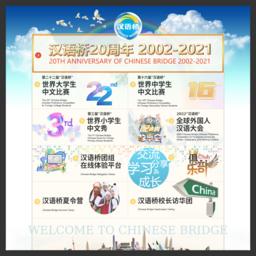 bridge.chinese.cn的网站截图