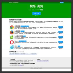快乐浏览器网
