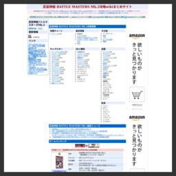 武装神姫 BATTLE MASTERS Mk.2攻略wikiまとめ[GAME-CMR.com]