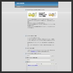田舎の風見鶏 soy cmsの使い方紹介サイト
