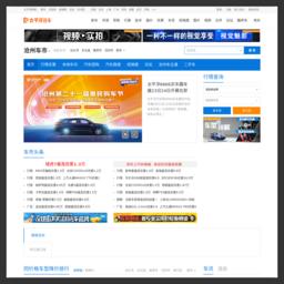 太平洋汽车网沧州分站