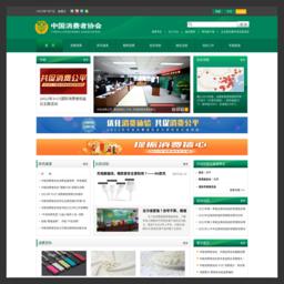 中国消费者协会