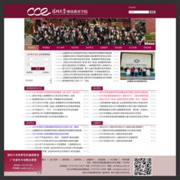 cce.szu.edu.cn的网站截图