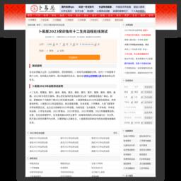 卜易居·电脑运程测试的网站缩略图