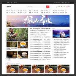 茶中网,chazhong.cn,普洱茶,古树茶,红茶,白茶的功效作用,云南普洱茶,普洱茶功效,普洱茶文化,大益普洱茶,茶具茶器截图