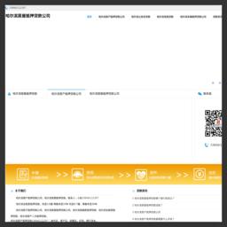 哈尔滨汽车抵押贷款公司