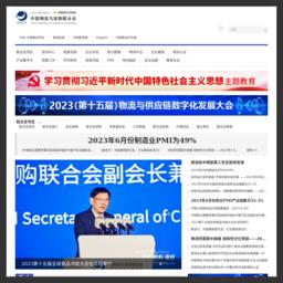 中国物流与采购网 - chinawuliu.com.cn中国物流与采购行业门户网站截图