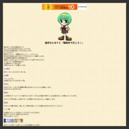 相沢ちとせFC『関西弁で行こう!』