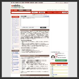cjjc.weblio.jp缩略图