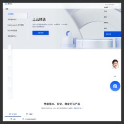 腾讯云 -cloud.tencent.com 产业智变 云启未来截图