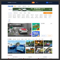 汽车之家论坛网站截图