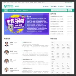 有问必答_寻医问药网_xywy.com