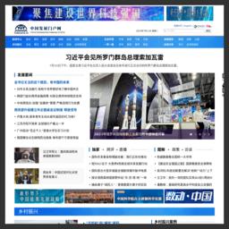 中国发展门户网cn.chinagate.cn国家发展门户