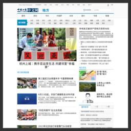 cnews.chinadaily.com.cn的网站截图