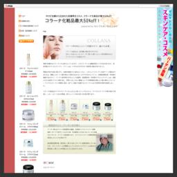 コラーナ化粧品最大50%off!