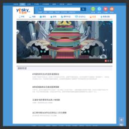 comic.yesky.com的网站截图