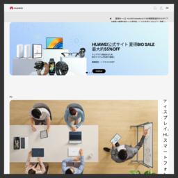 consumer.huawei.com的网站截图