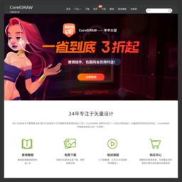 CorelDRAW中文网站-CorelDRAWX8平面设计软件-CDR教程-下载的网站缩略图