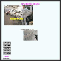 外壁塗装工事埼玉県コスモスペイント飯能入間川越狭山