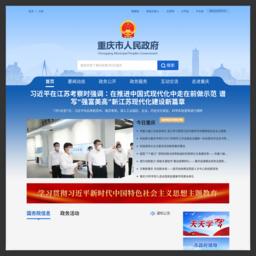 cq.gov.cn的网站截图
