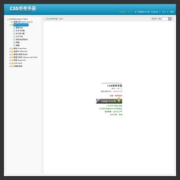 CSS参考手册