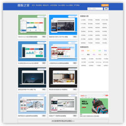 cssmoban.com的网站截图