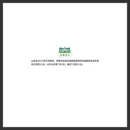 2018山东高考成绩查询系统