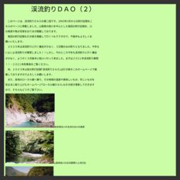 渓流釣りDAO(2)