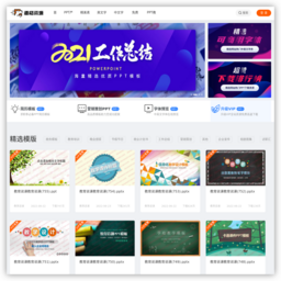 PPT模板免费下载-精美PPT模板免费下载-免费PPT背景图字体下载-道格资源