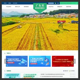 广东省农业厅